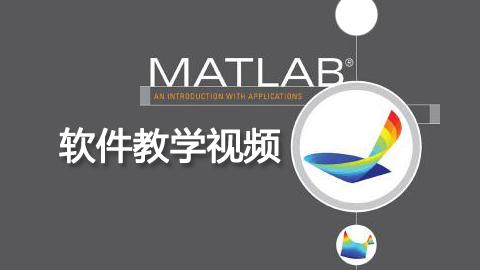 MATLAB软件教学视频