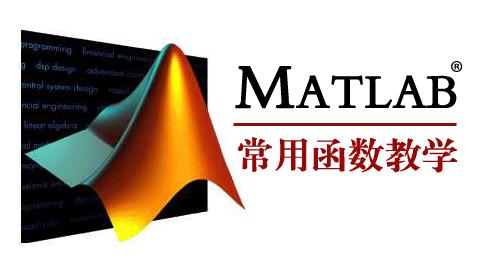 MATLAB常用函数教学