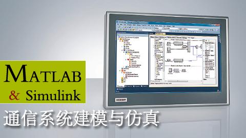 Matlab Simulink 通信系统建模与仿真