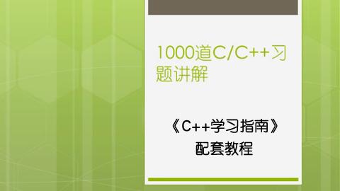 1000道 C/C++习题讲解