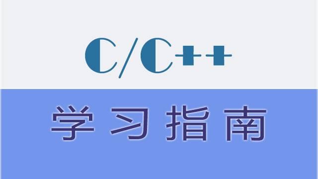 《C/C++学习指南》语法篇