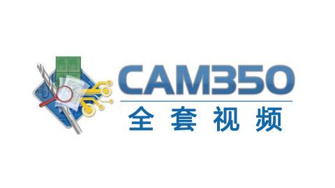 CAM350全套视频