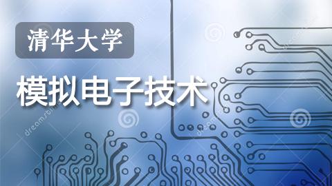 清华大学模拟电子技术