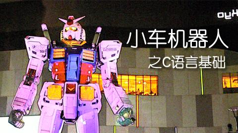 小车机器人之二【C语言基础】