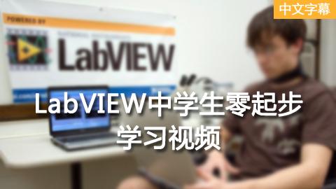 LabVIEW中学生零起步学习视频
