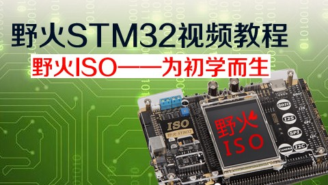 野火STM32视频教程