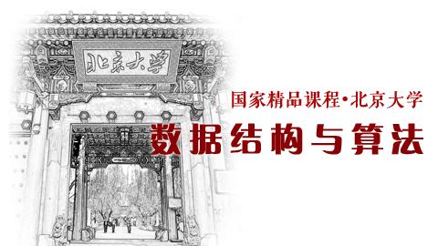 北京大学 数据结构与算法