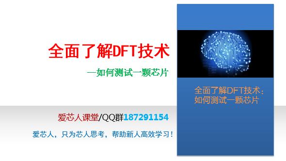 全面了解DFT技术:如何测试一颗芯片