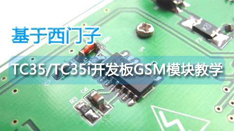 基于西门子TC35/TC35i开发板GSM模块教学
