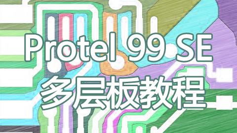 Protel 99 SE 多层板教程
