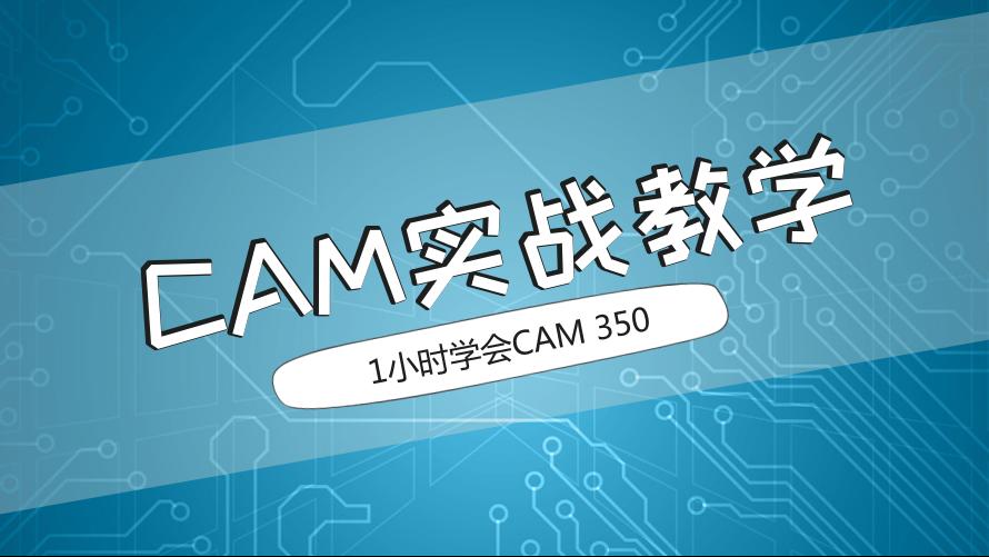 1小时学会CAM350——CAM实战教学