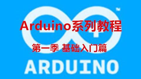 Arduino基础入门篇