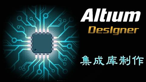 Altium Designer 集成库制作