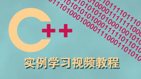 C++实例学习视频教程