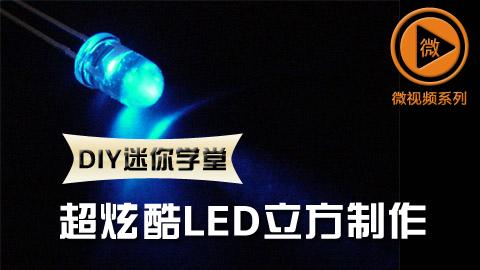 DIY迷你学堂:超炫酷LED立方制作