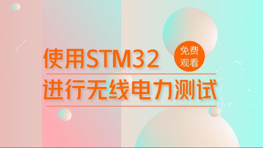 使用STM32进行无线电力测试