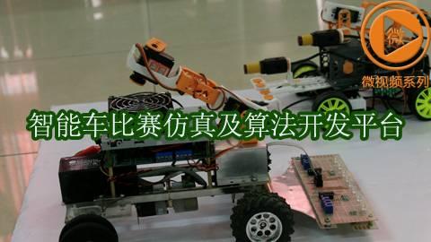 智能车比赛仿真及算法开发平台