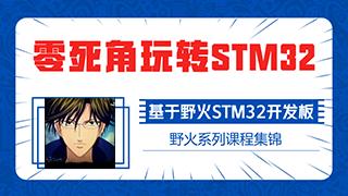 野火STM32系列课程