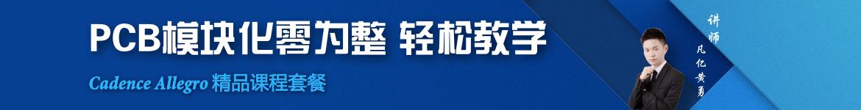 黄勇cadence套餐