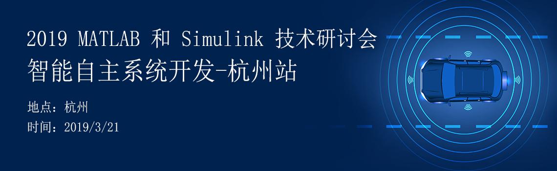 moore8- 2019 MATLAB 和 Simulink技术研讨会 – 智能自主系统开发-杭州站