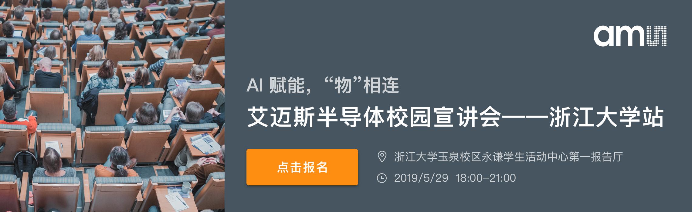 "moore8-AI赋能,""物""相连--ams在浙江大学等你!"