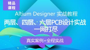 【套餐】李崇伟Altium Designer PCB设计实战视频