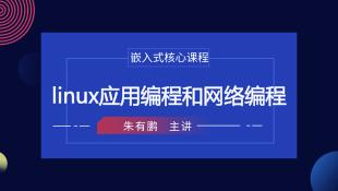Linux应用编程和网络编程
