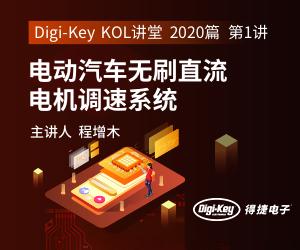【精品课程】DigiKey-KOL讲堂 2020年篇