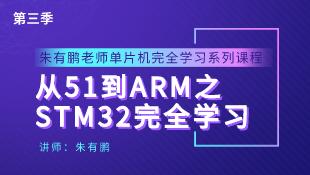 第三季| 从51到ARM之STM32完全学习
