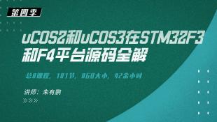 第四季|uCOS2和uCOS3在STM32F3和F4平台源码全解