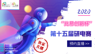 【独家直播】第十五届研究生电子设计大赛