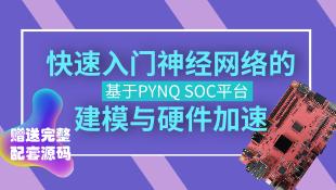【免费试用】基于PYNQ平台——快速入门神经网络的建模与硬件加速