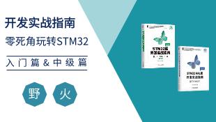 """基于野火""""霸道""""和""""指南""""——零死角玩转STM32入门&中级篇"""