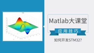 精品|应用技巧方法总结:如何用Matlab开发STM32?