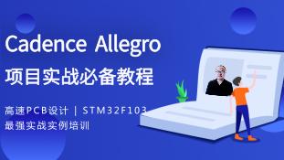 精品套餐 Cadence Allegro实战必备教程