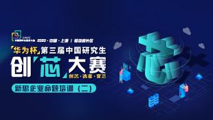 """2020""""华为杯""""第三届中国研究生创""""芯""""大赛"""