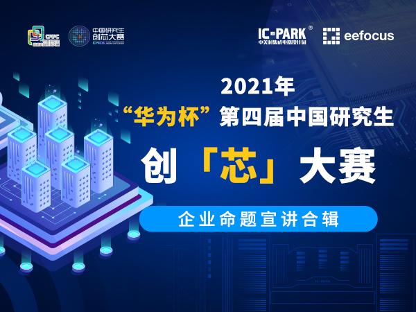 """2021""""华为杯""""第四届中国研究生创""""芯""""大赛"""