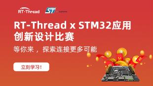 RT-Thread x STM32应用创新设计比赛,探索连接更多