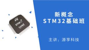 精品|新概念STM32基础班——理论+实操+高级应用
