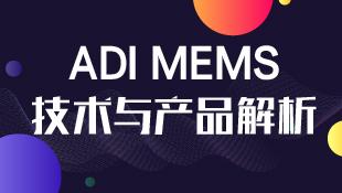 ADI MEMS技术与产品解析