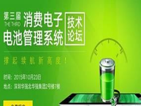 moore8活动海报-消费电子电池管理系统技术论坛