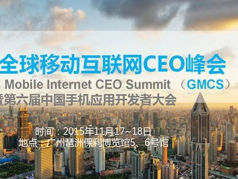 moore8活动海报-移动互联网CEO峰会2015