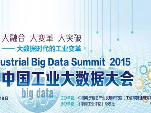 moore8活动海报-中国工业大数据大会