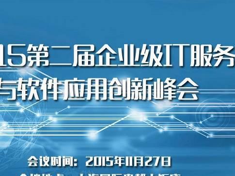 moore8活动海报-2015企业级IT服务与软件应用创新峰会