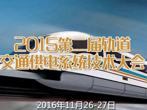 moore8活动海报-上海2015轨道交通供电系统技术大会