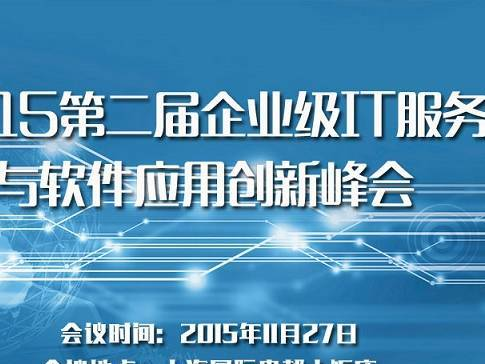 moore8活动海报- 2015企业级IT服务与软件应用创新峰会