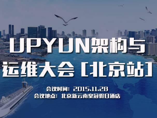moore8活动海报-2015 UPYUN架构与运维大会
