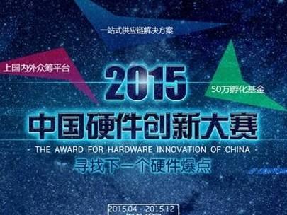 moore8活动海报-2015中国硬件创新大赛上海站培训会