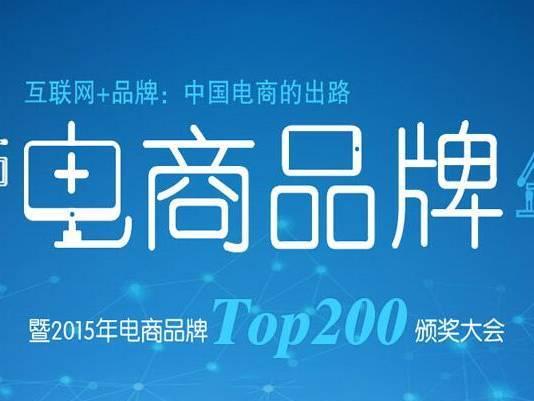 moore8活动海报-2015电商品牌年会暨电商品牌top200颁奖大会
