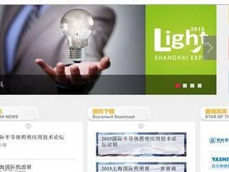 moore8活动海报-2016年上海LED照明展(2016)